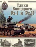 Михаил Барятинский Танки Блицкрига Pz.1 и Pz.2 (87302)