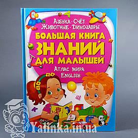 Большая книга знаний для малышей. Азбука.Счет.Животные.Динозавры.Атлас мира. Английский язык. книги +для детей