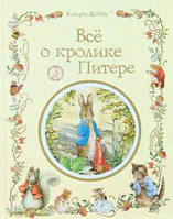 Беатрис Поттер: Все о кролике Питере