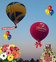Подарок на любой праздник-полет на воздушном шаре