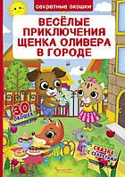 Книжка с секретными окошками. Веселые приключения щенка Оливера в городе
