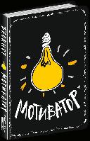 Н. Зотова: Блокнот-мотиватор