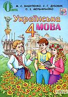 Вашуленко О.В. Українська мова. Підручник для 4 класу 2015
