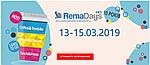 Запрошуємо на виставку Rema Days 2019