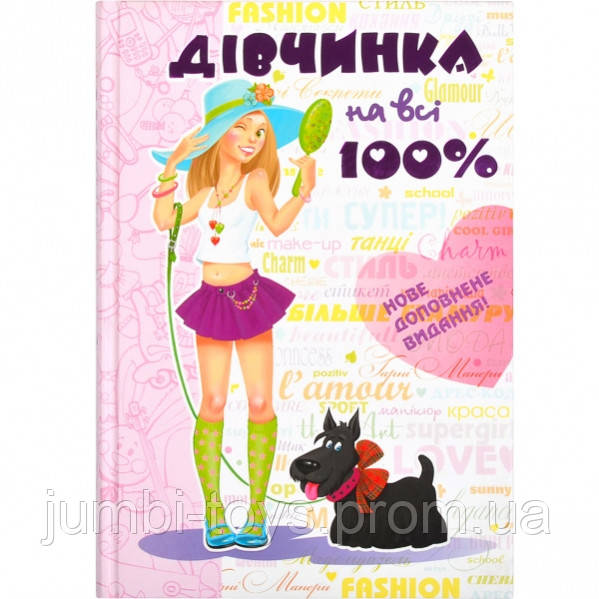 Дівчинка на всі 100% Н. Зотова, Є. Житник (укр.мова)