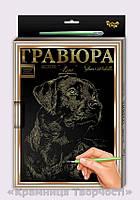 Гравюра А4 LUXE с рамкой (Лабрадор) Золото (L-ГРА4-02-03з)