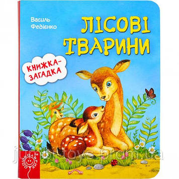 Лісові тварини. Книжка із загадкою. В.Федієнко (укр.яз.)
