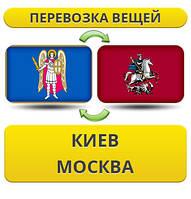 Перевозка Личных Вещей Киев - Москва - Киев!
