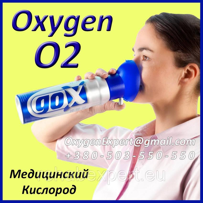 Кислородный баллончик - GoX - 6 Liters Pure Canned Oxygen Spray 6 л Кислорода