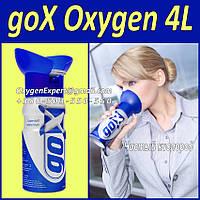 Кислородный баллончик - GoX - 4 Liters Pure Canned Oxygen Spray 4 л Кислорода