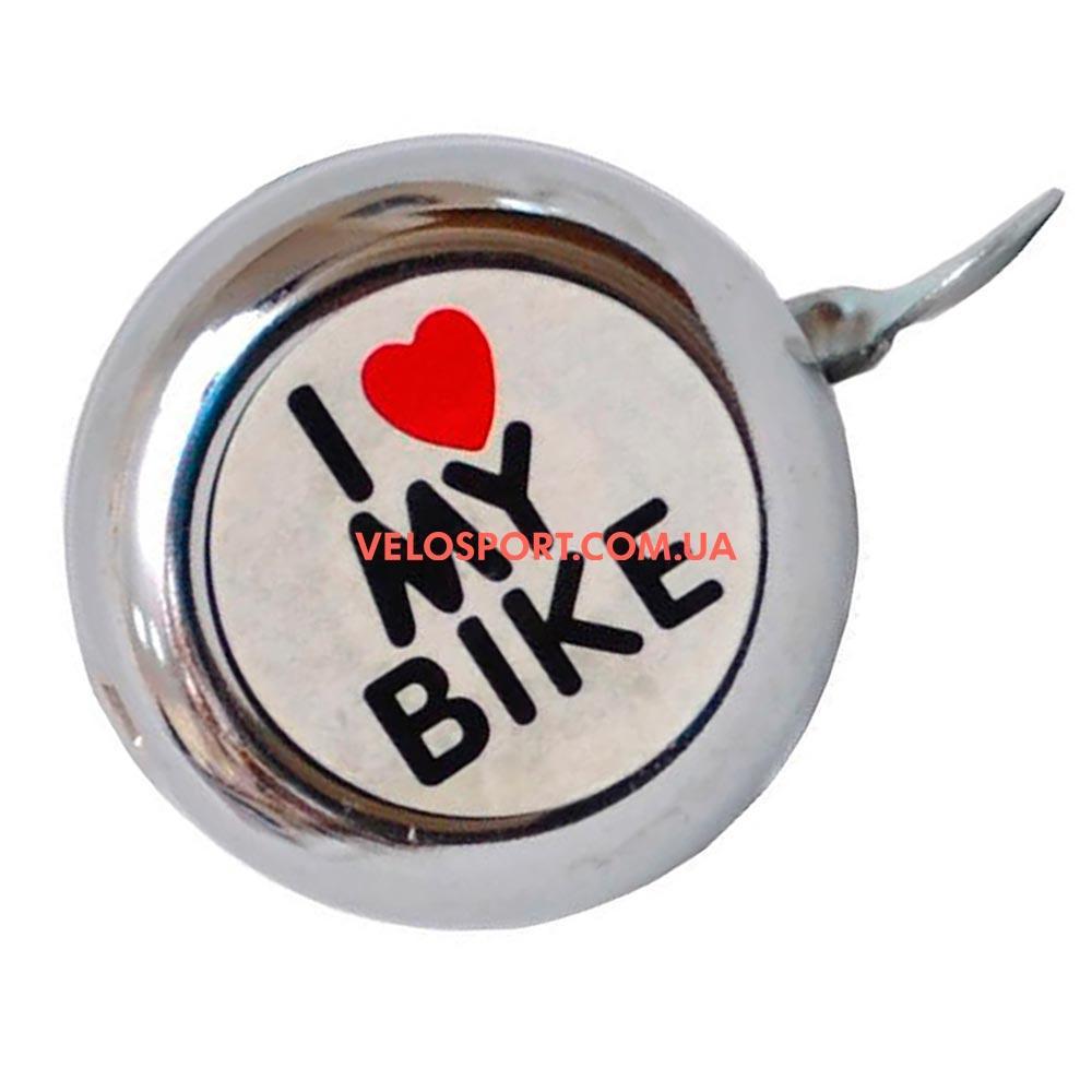 Велосипедный звоночек I LOVE MY BIKE хром