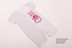 Боди (песочник) для новорожденных OBABY (325-125)