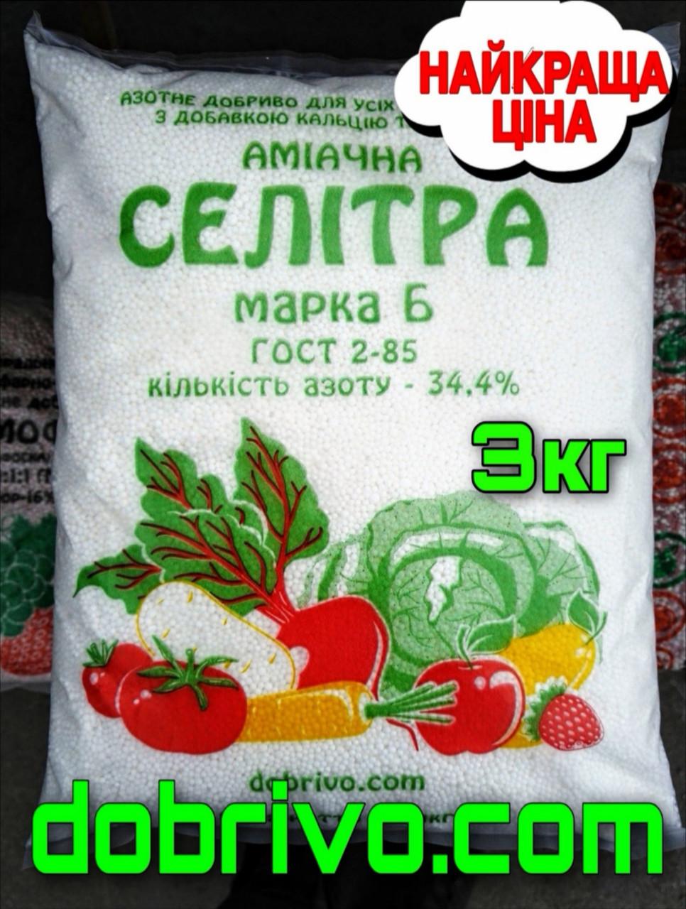 Селитра аммиачная 3 кг пакет N 34,4% Украина (лучшая цена купить оптом), фото 1