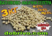 Известковая селитра N-27%, Ca-6%, Mg-4% (пакет 3кг) лучшая цена купить