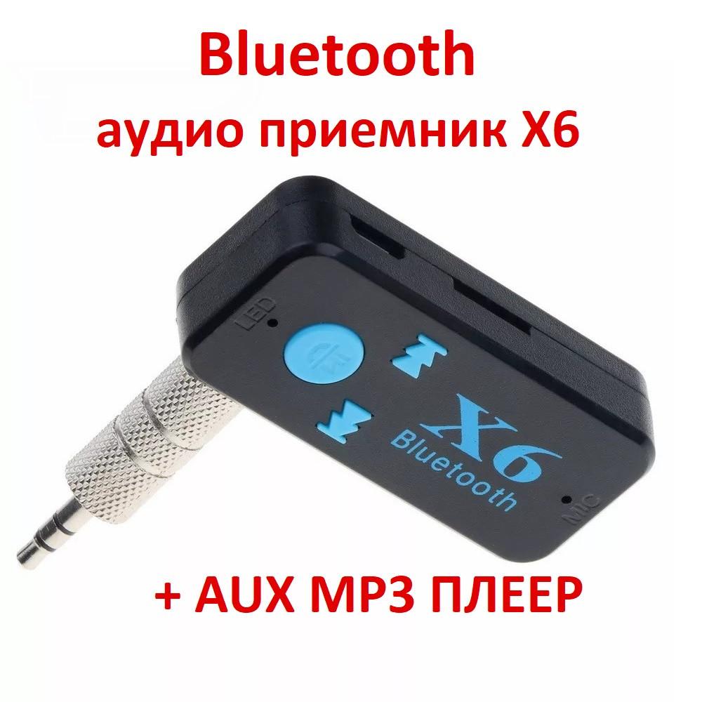 Bluetooth аудио приемник X6