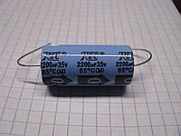 Конденсатор электролитический 2200 мкф, 35В, 85*С, аксиальный