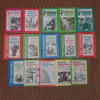 """Библиотека газеты-целительницы """"Бабушка"""" бабушкины травки, секреты 2002 год 15 брошюр"""