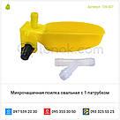 Микрочашечная поилка с одним патрубком желтая, фото 2