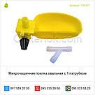 Микрочашечная поилка с одним патрубком желтая, фото 3