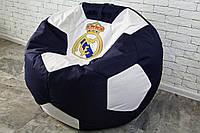 Кресло мешок real madrid мяч XXL (150) oxford 600 Реал Мадрид