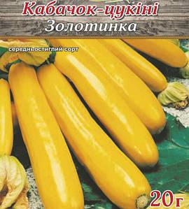Семена кабачка цуккини Золотинка, среднеспелый, 20 г