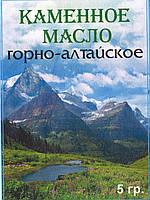 Каменное масло очищенное Горно-Алтайское( 5 грамм)
