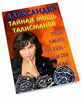Тайная мощь талисманов Александер  Каталог амулетов и талисманов. (336стр)