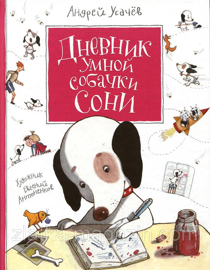 Дневник умной собачки Сони - Андрей Усачёв (9789664629826)