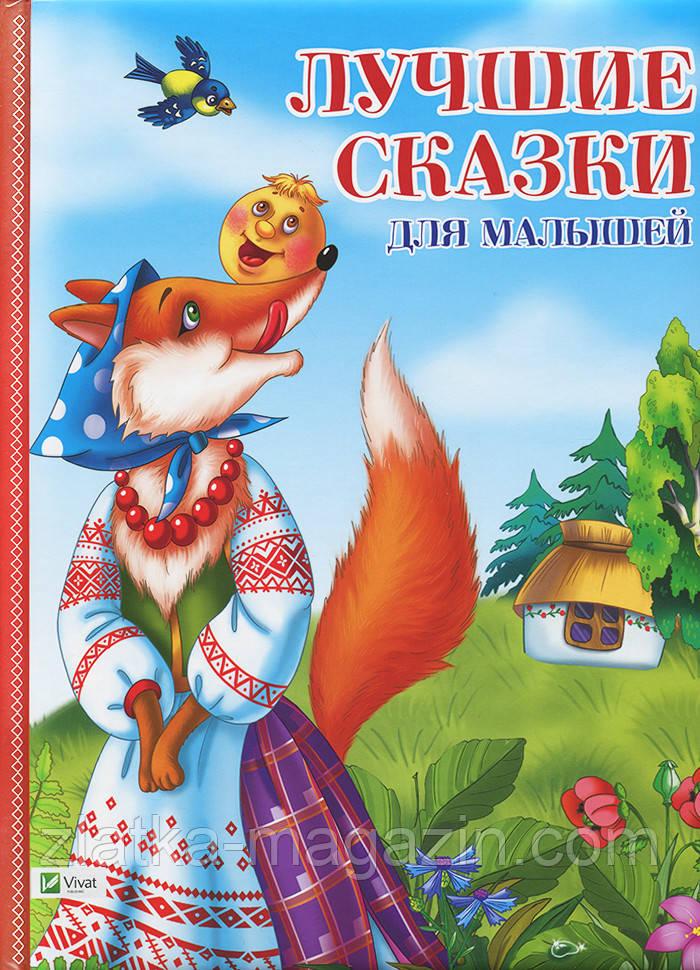 Лучшие сказки для малышей (9786176907831)