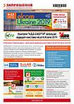 ВИСТАВКА  з 9 по 12 квітня у КиївЕкспоПлаза