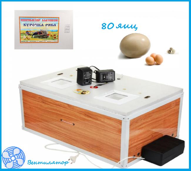 "Инкубатор ""Курочка ряба"" на 80 яиц  (цифровой терморегулятор) автоматический переворот"