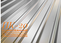 Профнастил ПК-20 цинк 0,25 мм (910/900) Китай