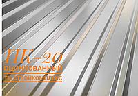 Профнастил ПК-20 цинк 0,3 мм (910/900) Китай