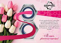 C 8 марта, наши дорогие женщины! Весеннего цветения и ароматов любви...