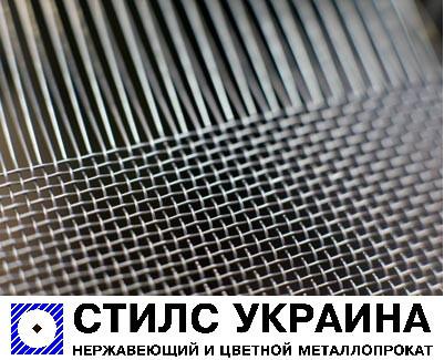 Сітка нержавіюча 2,8-0,45 мм 12Х18Н10Т