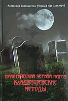 Практическая Черная Магия. Кладбищенские Методы. Контанистов А. (Черный Маг Пазилорт)