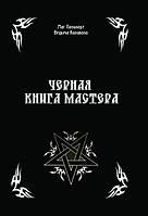 Черная Книга Мастера. Маг Пазилорт, Ведьма Каливоло