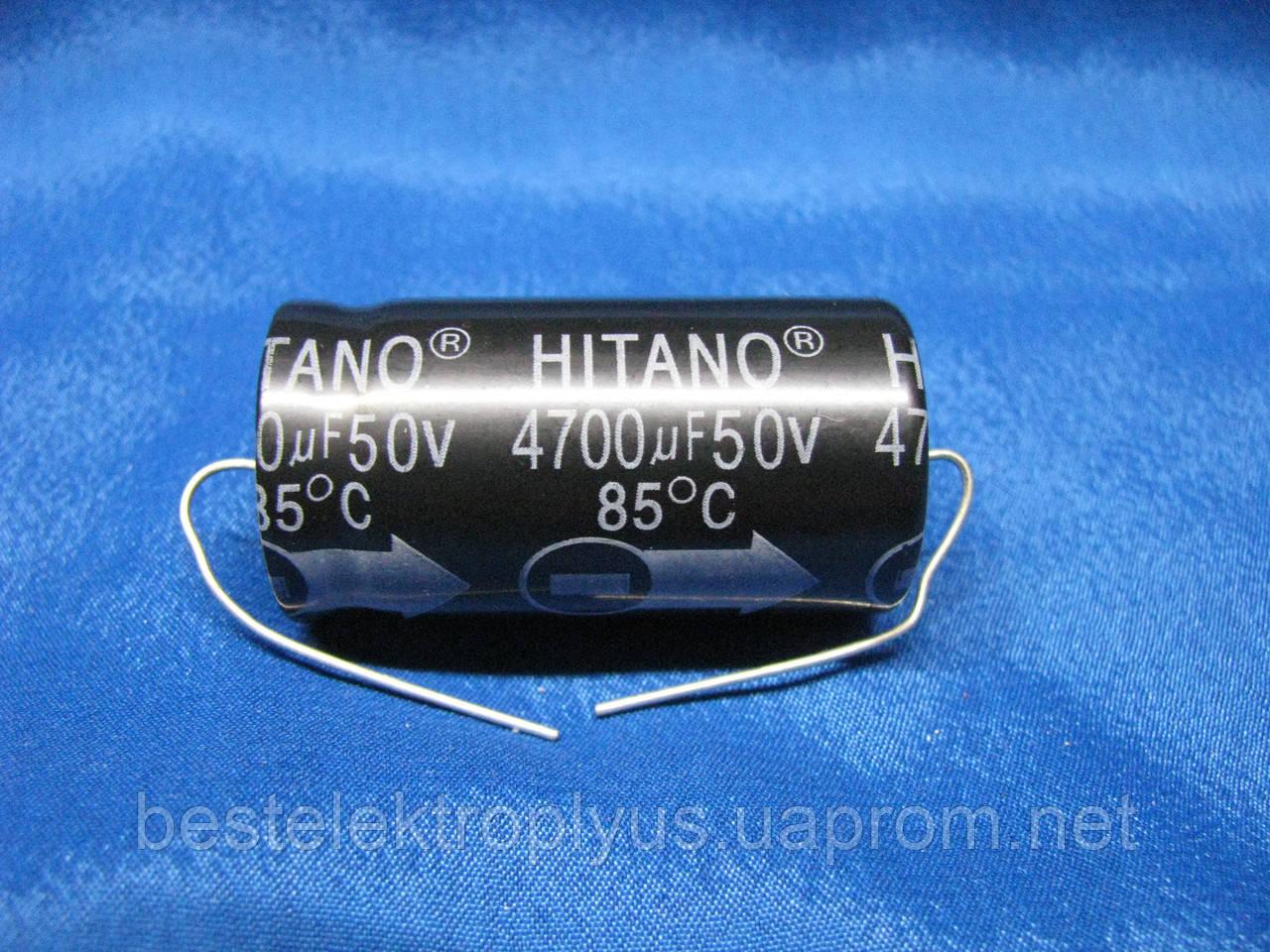 Конденсатор электролитический 4700 мкф, 50В, 85*С, аксиальный