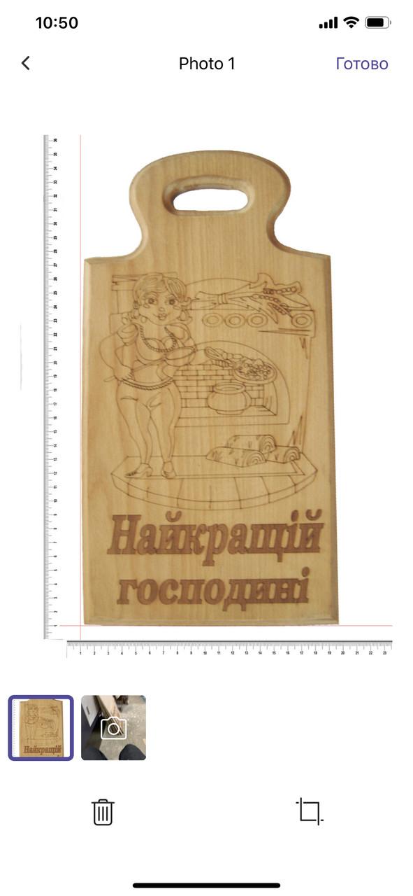 """Доска сувенирная с выжиганием """"Найкращій господині"""" 19х34 см"""