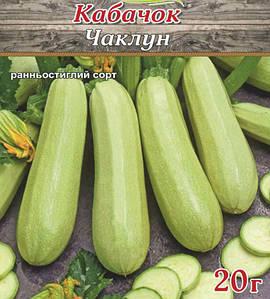 Семена кабачка цуккини Чаклун Колдун, раннеспелый, 20 г