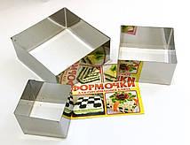 Формочки для  оформления блюд, квадрат
