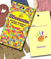 Изготовление картонных бирок для детской одежды (печать, разработка дизайна)