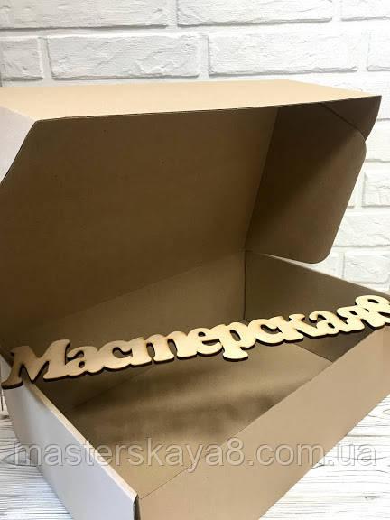 Коробка 450*300*150 мм для упаковки самосборная картонная