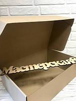 Коробка 450*300*150 мм для упаковки самосборная картонная  , фото 1