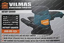 Эксцентриковая шлифовальная машина VILMAS 450-RS-125 (Латвия)