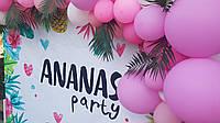 Тропическая вечеринка, фото 1
