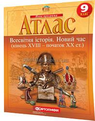 9 клас / Атлас. Всесвітня історія. Новий час. Кінець XVIII - початок XX ст / Картографія