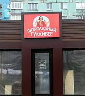 Изготовление вывесок (г.Новомосковск), фото 1