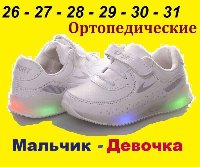 Детские светящиеся кроссовки.Ортопедические кроссовки кожаные с подсветкой.29р