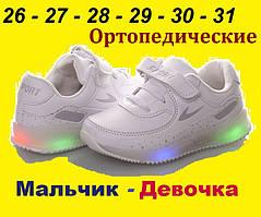 Детские светящиеся кроссовки.Ортопедические кроссовки кожаные с подсветкой.